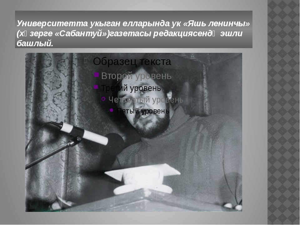 Университетта укыган елларында ук «Яшь ленинчы» (хәзерге «Сабантуй»)газетасы...