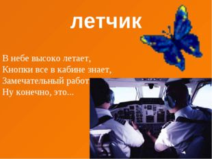 летчик В небе высоко летает, Кнопки все в кабине знает, Замечательный работни