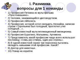 I. Разминка вопросы для 1 команды 1) Профессия Печкина из мультфильма «Просто