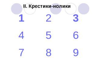 II. Крестики-нолики 123 456 789