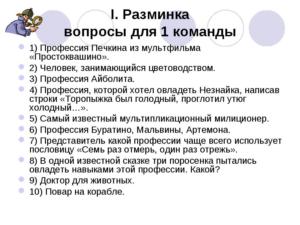 I. Разминка вопросы для 1 команды 1) Профессия Печкина из мультфильма «Просто...