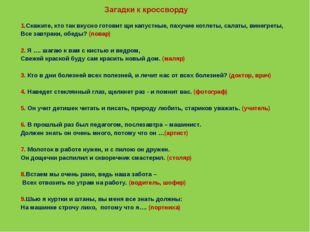 1.Скажите, кто так вкусно готовит щи капустные, пахучие котлеты, салаты, вине