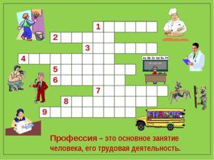 4 3 2 1 8 5 7 9 Профессия – это основное занятие человека, его трудовая деяте