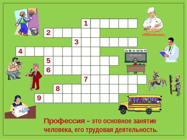 4 3 2 1 8 5 7 9 Профессия – это основное занятие человека, его трудовая деяте...