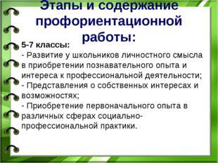 Этапы и содержание профориентационной работы: 5-7 классы: - Развитие у школьн