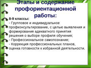 Этапы и содержание профориентационной работы: 8-9 классы: - Групповое и индив