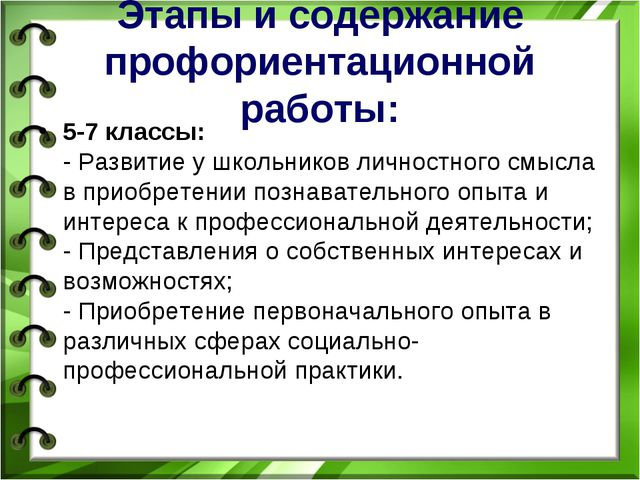 Этапы и содержание профориентационной работы: 5-7 классы: - Развитие у школьн...