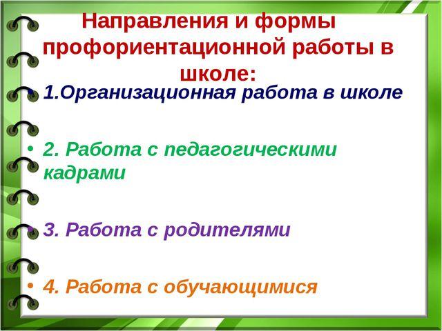Направления и формы профориентационной работы в школе: 1.Организационная рабо...