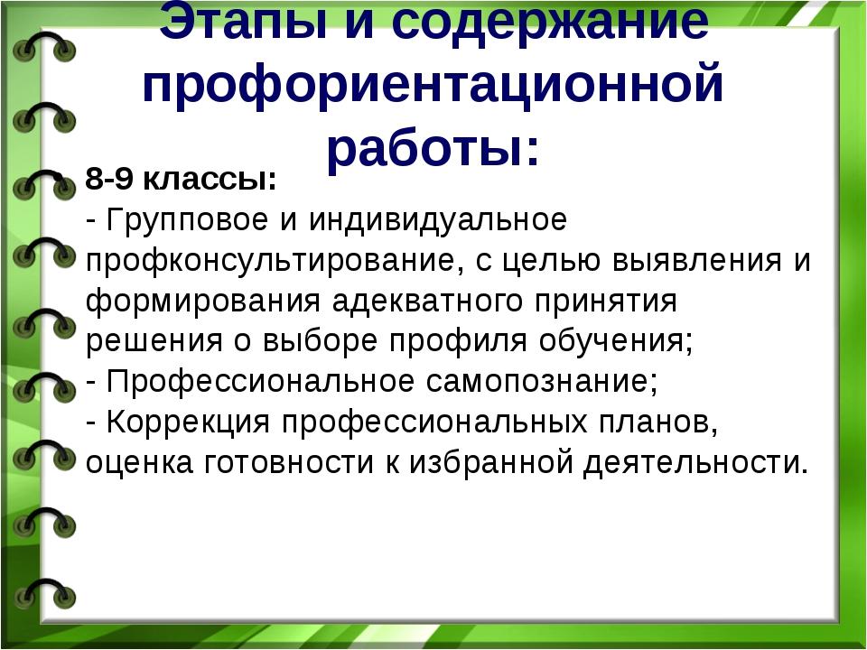 Этапы и содержание профориентационной работы: 8-9 классы: - Групповое и индив...