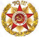 C:\Documents and Settings\admin\Рабочий стол\ВОЙНА\70 лет.jpg