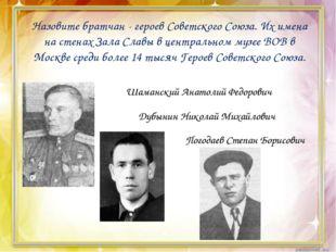 Назовите братчан - героев Советского Союза. Их имена на стенах Зала Славы в