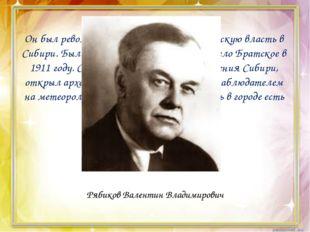 Он был революционером, боролся за Советскую власть в Сибири. Был осужден на