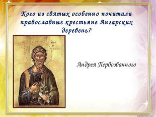 Кого из святых особенно почитали православные крестьяне Ангарских деревень?