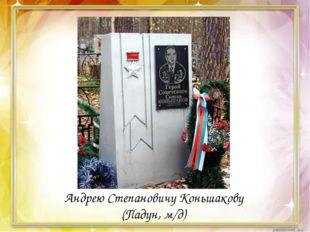 Андрею Степановичу Коньшакову (Падун, м/д)