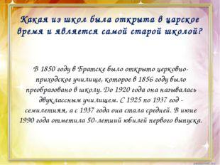 Какая из школ была открыта в царское время и является самой старой школой? В