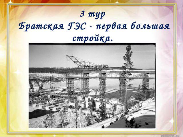 3 тур Братская ГЭС - первая большая стройка.