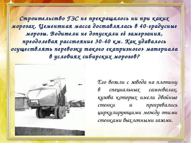 Строительство ГЭС не прекращалось ни при каких морозах. Цементная масса дост...