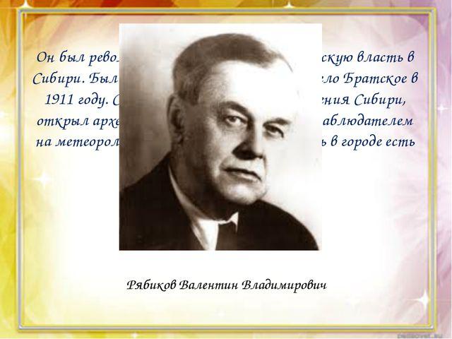 Он был революционером, боролся за Советскую власть в Сибири. Был осужден на...