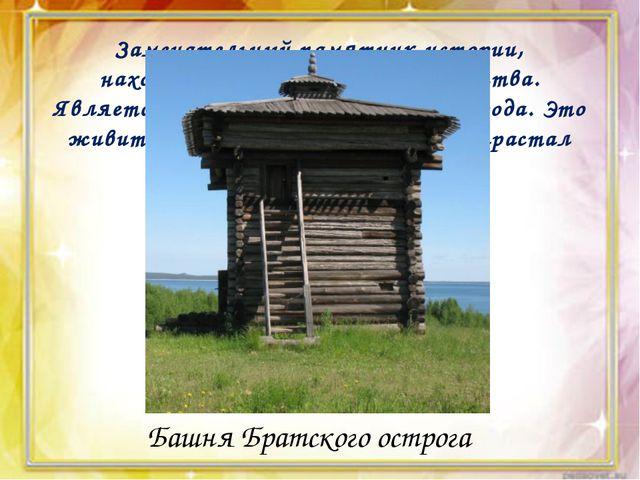 Замечательный памятник истории, находящийся под охраной государства. Являетс...