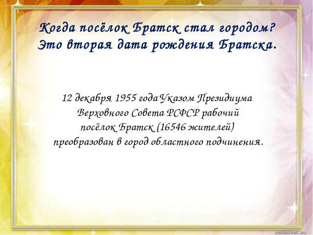 Когда посёлок Братск стал городом? Это вторая дата рождения Братска. 12 дека...