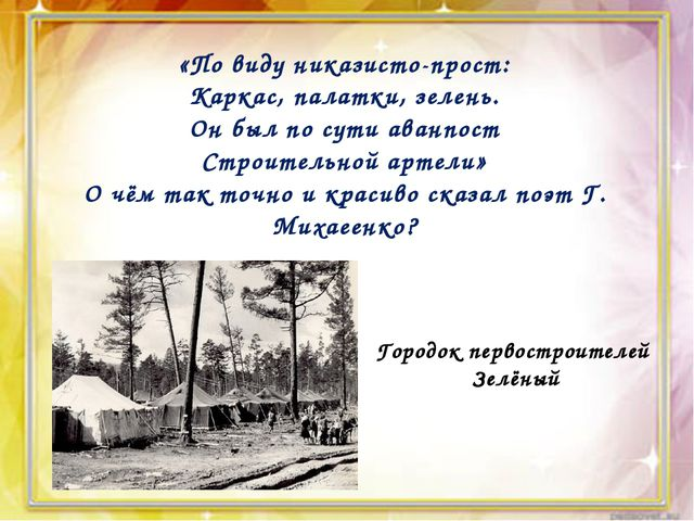 «По виду никазисто-прост: Каркас, палатки, зелень. Он был по сути аванпост С...