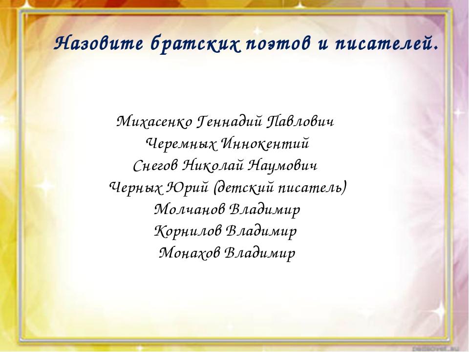 Назовите братских поэтов и писателей. Михасенко Геннадий Павлович Черемных И...