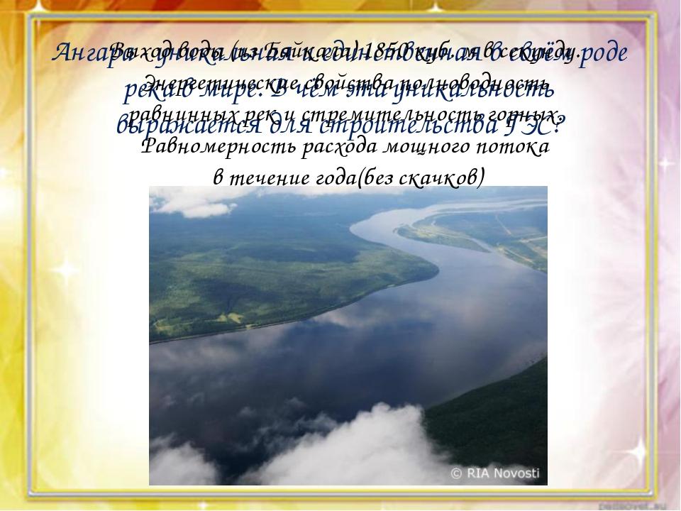 Ангара - уникальная и единственная в своём роде река в мире. В чём эта уника...