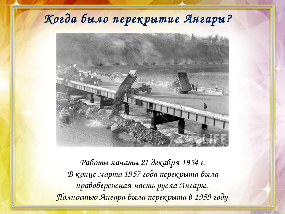 Когда было перекрытие Ангары? Работы начаты 21 декабря 1954 г. В конце марта...