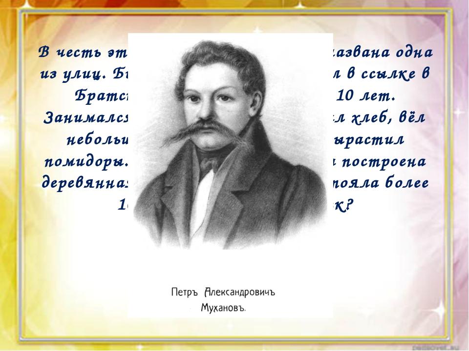В честь этого человека в Братске названа одна из улиц. Был декабристом, отбы...