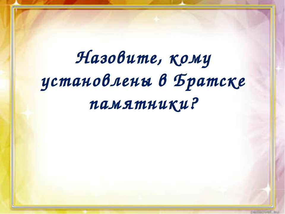 Назовите, кому установлены в Братске памятники?