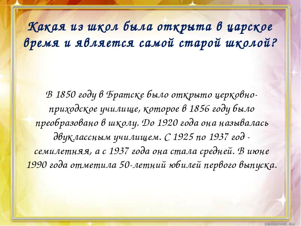 Какая из школ была открыта в царское время и является самой старой школой? В...