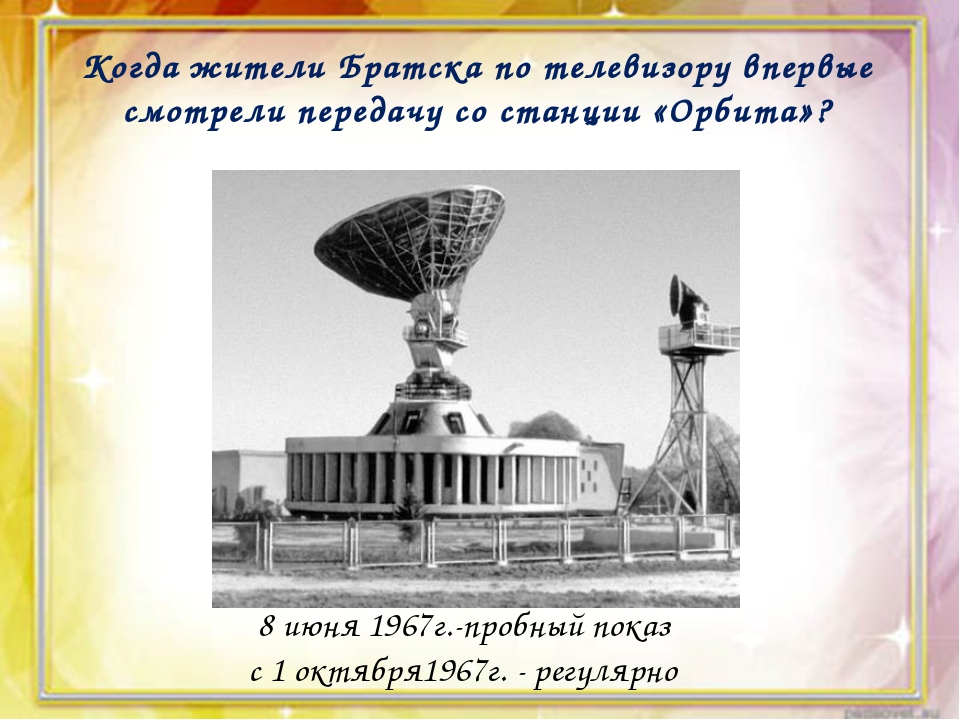 Когда жители Братска по телевизору впервые смотрели передачу со станции «Орб...