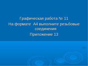 Графическая работа № 11 На формате А4 выполните резьбовые соединения Приложен