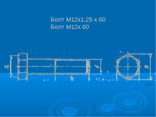 Болт М12x1,25 x 60 Болт М12x 60