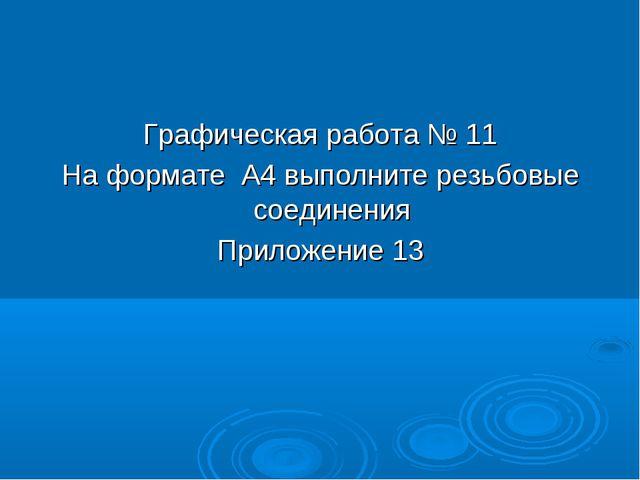 Графическая работа № 11 На формате А4 выполните резьбовые соединения Приложен...