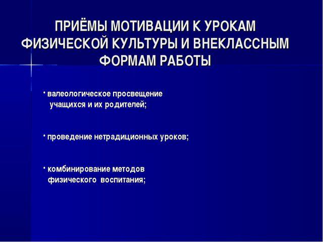 ПРИЁМЫ МОТИВАЦИИ К УРОКАМ ФИЗИЧЕСКОЙ КУЛЬТУРЫ И ВНЕКЛАССНЫМ ФОРМАМ РАБОТЫ вал...
