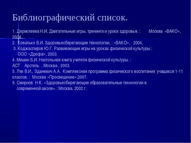 Библиографический список. 1. Дереклеева Н.И. Двигательные игры, тренинги и ур...