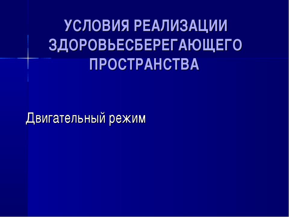 УСЛОВИЯ РЕАЛИЗАЦИИ ЗДОРОВЬЕСБЕРЕГАЮЩЕГО ПРОСТРАНСТВА Двигательный режим