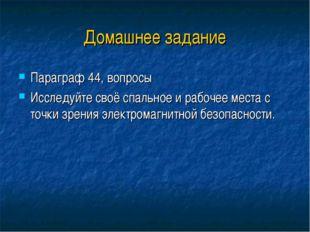 Домашнее задание Параграф 44, вопросы Исследуйте своё спальное и рабочее мест