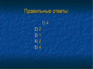 Правильные ответы: 1) 4 2) 2 3) 1 4) 2 5) 4