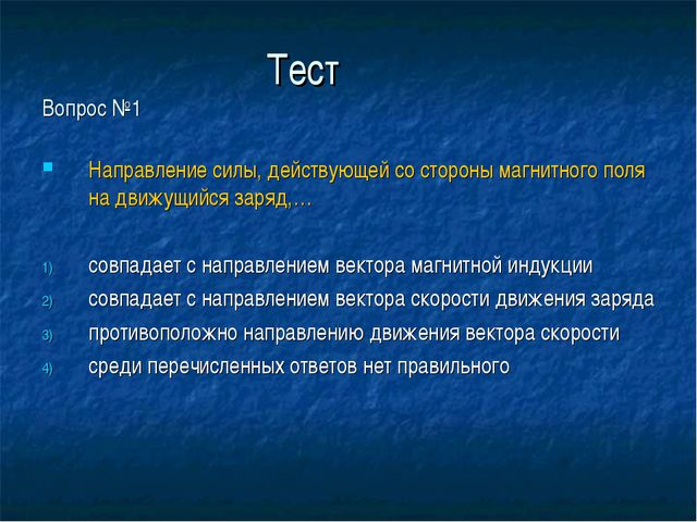 Тест Вопрос №1 Направление силы, действующей со стороны магнитного поля на д...