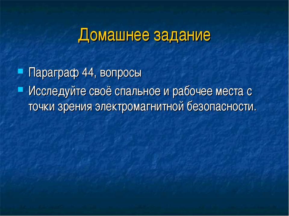 Домашнее задание Параграф 44, вопросы Исследуйте своё спальное и рабочее мест...