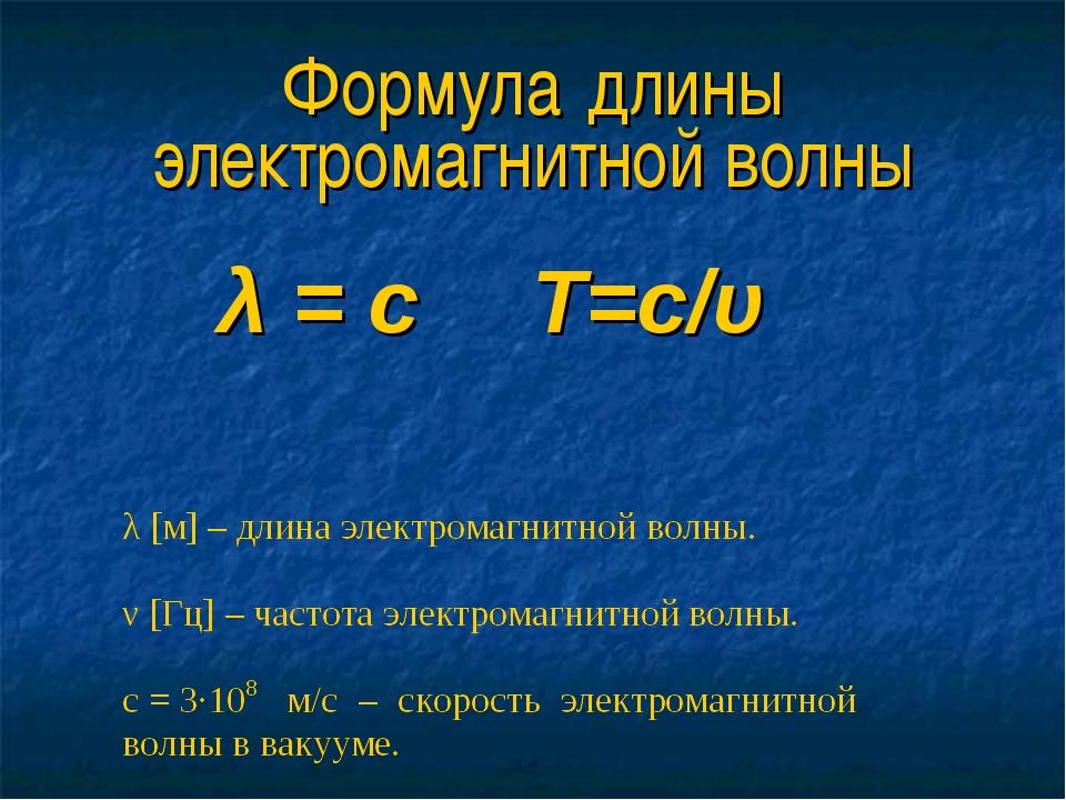Формула длины электромагнитной волны λ = c ٠T=c/υ
