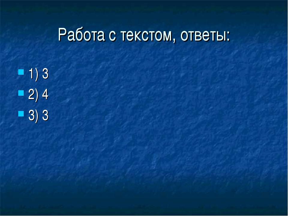 Работа с текстом, ответы: 1) 3 2) 4 3) 3