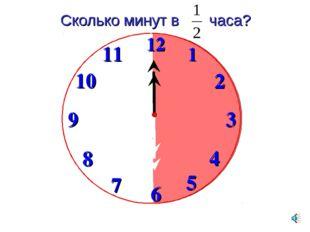 Сколько минут в часа?