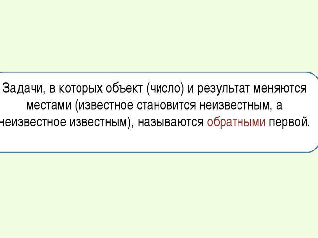 Задачи, в которых объект (число) и результат меняются местами (известное стан...