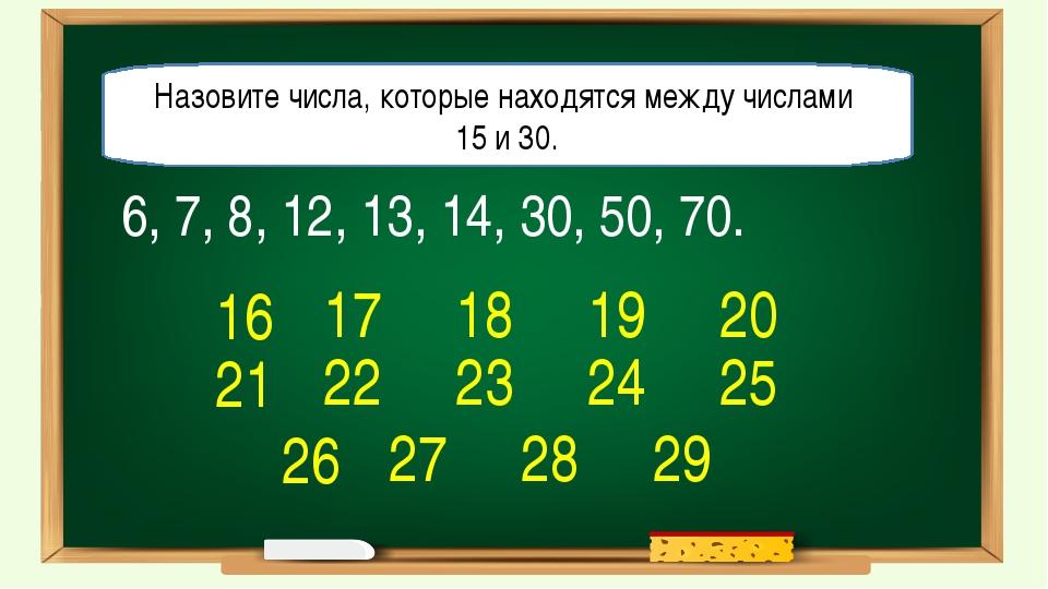 6, 7, 8, 12, 13, 14, 30, 50, 70. Назовите числа, которые находятся между числ...