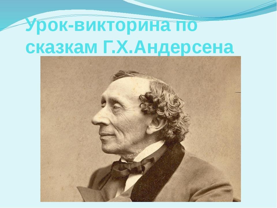 Урок-викторина по сказкам Г.Х.Андерсена