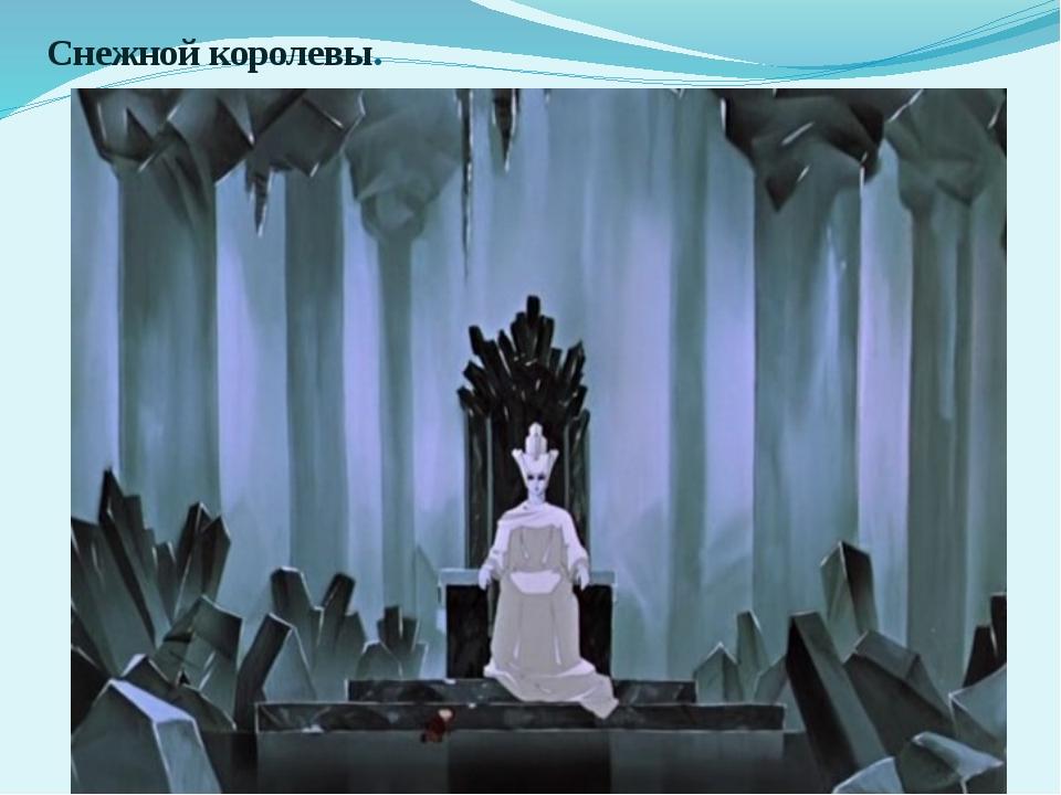 Снежной королевы.