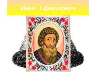 Иван I Данилович